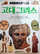 고대 그리스 - 비주얼 박물관 37 (1994년 초판4쇄)