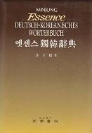 엣센스 독한사전 (탁상판, 1996년판)