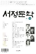 서정문학 2011. 5, 6 (vol 20)