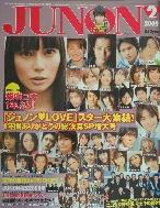 JUNON (ジュノン) 2009년 2월호