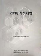 2019 개정세법 (주민규) #