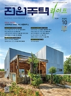 월간 전원주택 라이프 2020년-10월호 (신247-6)