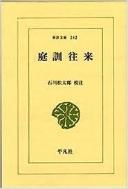 庭訓往來 (東洋文庫 242) (일문판, 1977 2쇄) 정훈왕래 (동양문고 242)