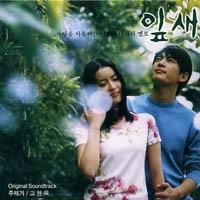 [미개봉] O.S.T. / 잎새 (2CD/미개봉)