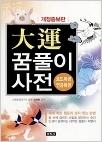 대운 꿈풀이 사전 - 『대운 꿈풀이 사전』은 행운의 숫자 찾는 방법을 알려준 책이다