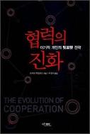 협력의 진화 - 이기적 개인의 팃포탯 전략