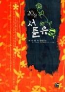 20살 서툰 유혹 ☆북앤스토리☆