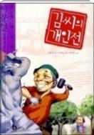 김씨의 개인전 - 이문열 창작선8 휴이넘 논술! 초판3쇄