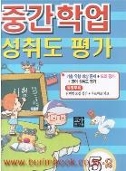 (새책) 2013년판 초등학교 모범 중간학업 성취도 평가 5-2 초등문제집 (94-1)