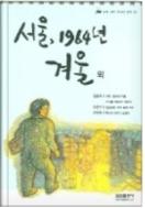 서울 1964년 겨울외 - 산업화와 근대화의 물결 속에서 방황하는 젊은이들의 삶과 의식 세계 (양장본) 1판13쇄발행