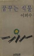 꿈꾸는 식물(이외수 장편소설) 초판(1978년)