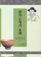 한차 문명의 동전= The Transmission of Korean Tea Culture to Japan