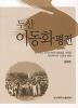 두산 이동화 평전  : 한국에서 민주사회주의 운동을 개척한 정치학자의 이념과 행동 (개정판)