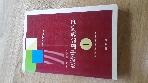 초급중국어교과서
