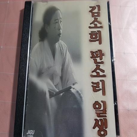김소희 - 판소리 일생
