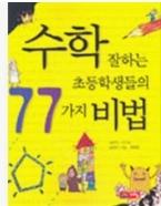 수학 잘하는 초등학생들의 77가지 비법 - 수학의 기초를 탄탄하게 다지면서 개념을 튼튼하게 쌓아나갈 수 있다 초판22쇄