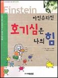 아인슈타인 호기심은 나의 힘(북오디세이 1)