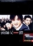두사부일체 (2DISC) - DVD