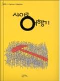 사이로 여행기 - 사이로 카툰에세이(양장본) 초판 1쇄