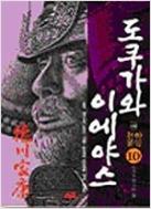 도쿠가와 이에야스(최상급,소장용) 1~13완결  만화
