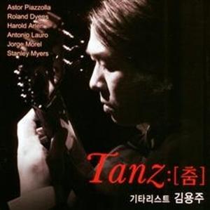 김용주 / 춤 (Tanz) (MZD1107)