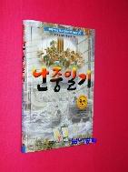 난중일기(역사 속 우리인물들의 이야기) //55-3