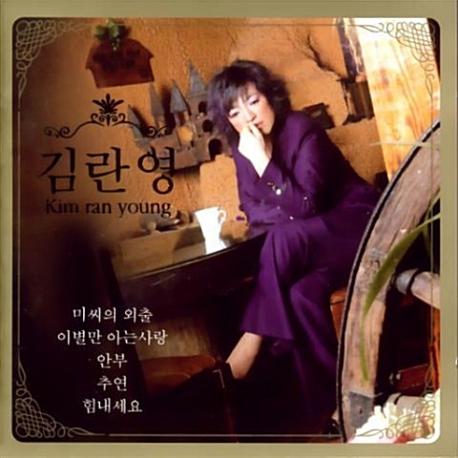 김란영 - 안부 (홍보용 음반)