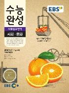 EBS 수능완성 사회탐구영역 사회ㆍ문화 : 2016학년도 수능 대비
