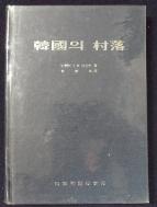 한국의 촌락    (빈센트 S. R .브란트 著)  /사진의 제품   /상현서림 /☞ 서고위치:GV 5 *[구매하시면 품절로 표기됩니다]