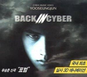 [미개봉] [VCD] 유승준 / Back In Cyber - Cyber Music Video Yooseungjun (VCD)
