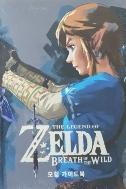 젤다 모험 가이드북