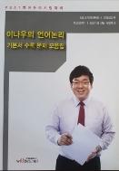 2020 대비 이나우의 언어논리 기본서 수록 문제 모음집 #