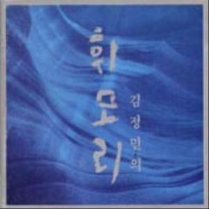 [미개봉] 김정민 / 김정민의 휘모리 (미개봉)