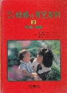 현대여성 결혼과 육아백과 2 1985년 초판 양장본
