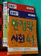 EBS초등기본서만점왕4-1세트