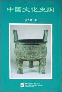 中國文化史網