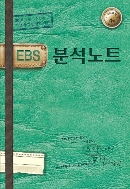 EBS 분석노트 국어영역 A형 세트 (전2권)