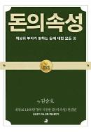 돈의 속성(100쇄 기념 에디션) / 김승호