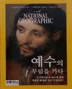 national geographic 한국판 2017년12월