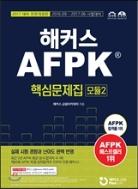 2017 해커스 AFPK 핵심문제집 모듈 2