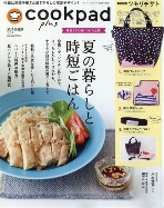 cookpad plus(クックパッド プラス) 2019年 夏號