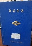 회원명부 -會員名簿- -경기고등학교  1986년 명부-