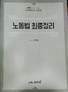 2018 공인노무사 1차 시험대비 노동법 최종정리 - 김기범 #