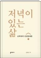 저녁이 있는 삶 - 손학규의 민생경제론 1판 1쇄