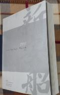 신안선 (The Shinan Wreck)    1:본문)   / 사진의 제품 / 상현서림  / :☞ 서고위치:sn 4 *[구매하시면 품절로 표기됩니다]