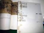 창덕궁, 아름다운 덕을 펼치다 (2011년 국립고궁박물관 특별전)