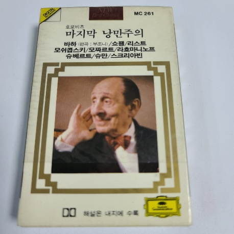 (중고테이프) Vladimir Horowitz - Horowitz at the met