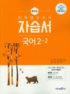 2019년 정품 - 미래엔교과서  중학 국어 중2-2 자습서(2019)(신유식) 2015 개정 교육과정