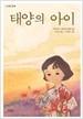 태양의 아이 - '꼭 알아야 할 역사와 진실' 을 모른다면 그것은 반쪽짜리 성장이다 『하이타니 겐지로 장편소설』 2판1쇄