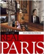 REAL PARIS(리얼 파리)